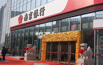 南京银行上半年净息收入30.66亿 增幅超四成