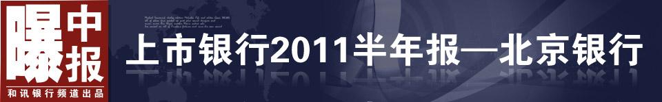 北京银行2011年中期业绩