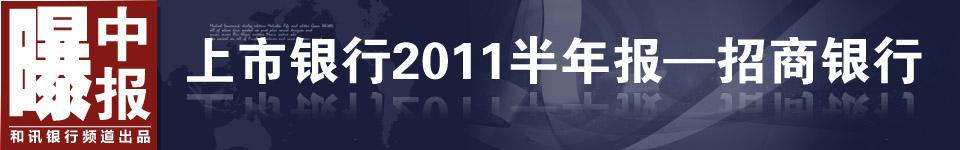 """""""招商银行2011年中期业绩"""""""