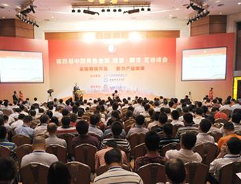 第四届中国有色金属现货期货互动峰会