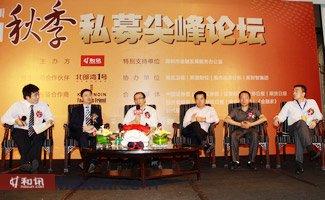 和讯网2011秋季中国私募尖峰论坛