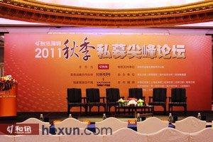 2011秋季中国私募尖峰论坛深圳站