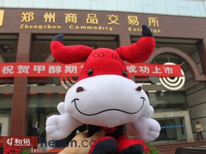 郑州商品交易所