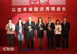 第一届保险业创新与发展峰会保险业杰出品牌建设颁奖现场