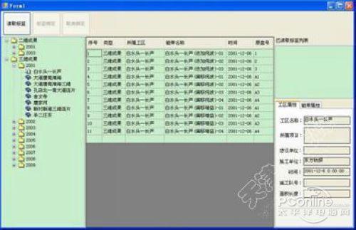 rfid大港油田 地震成果磁带管理系统-新闻频道-