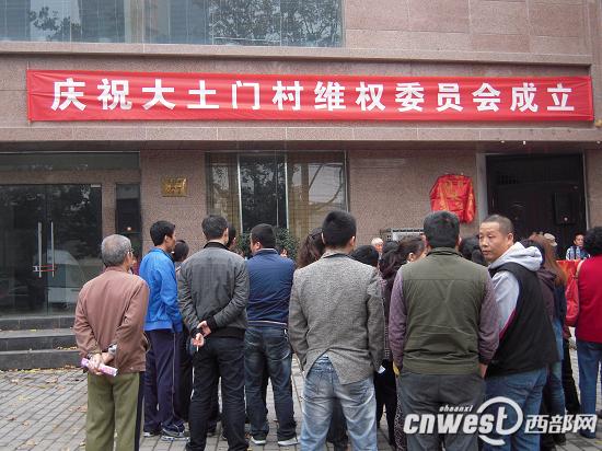 西安一城中村自发成立维权委员会 倡导依法维权
