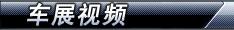 广州车展视频