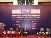2011银行业战略发展峰会