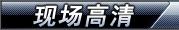 2011广州车展,广州车展,新车,车模