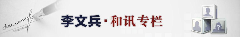 李文兵·和讯专栏