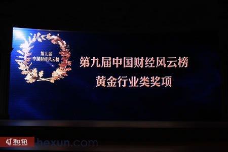第九届中国财经风云榜颁奖盛典黄金类奖项