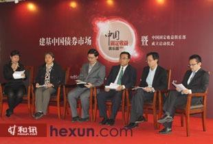 建基中国债券市场研讨会圆桌讨论一