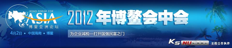 2012年博鳌亚洲论坛:企业减税专场论坛-和讯网主办