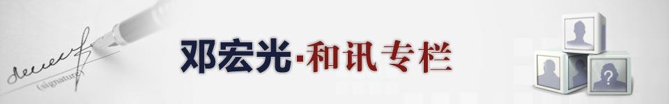 和讯专栏-邓宏光