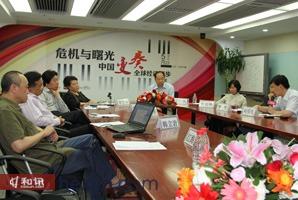 圆桌论坛一:中国变奏全球经济舞步