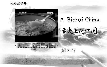 《舌尖上的中国》创造收视神话-舌尖 带动奇迹 央视纪录片销售增长50