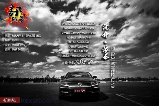 和讯汽车试驾辉腾4.2 V8
