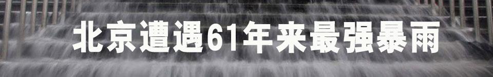 北京遭遇61年来最强暴雨