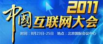 2011年中国互联网大会专题