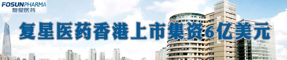复星医药香港上市集资6亿美元