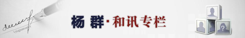 杨群·和讯专栏