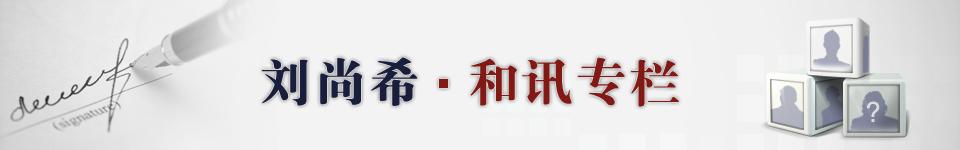 和訊專欄 劉尚希