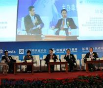 第七届中国(深圳)国际期货大会