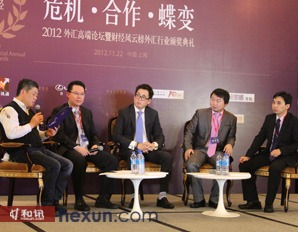 2012外汇市场高端论坛