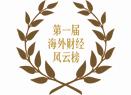 和讯2012海外财经风云榜评选