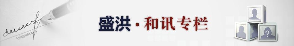 盛洪和讯专栏