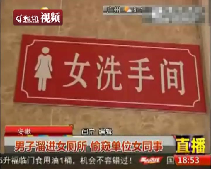 安徽男子潜进女厕所偷窥女同事