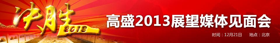 申银万国2013年度策略会