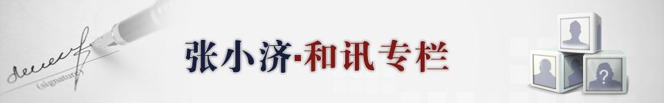 张小济专栏