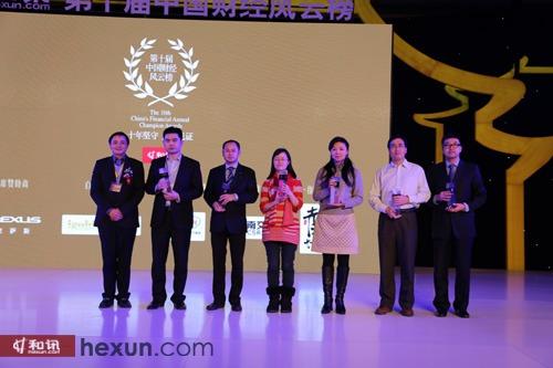 第十届中国财经风云榜最佳品牌证券公司获奖代表合影