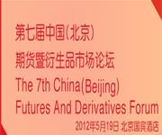 第七届中国(北京)期货暨衍生品市场论坛