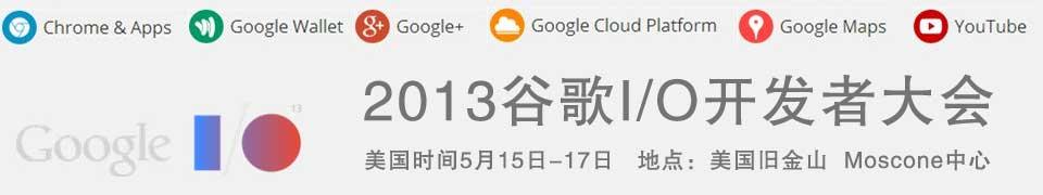 2013谷歌I/O�_�l者大��