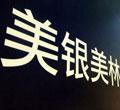 美银美林:中国领导人或用激进手段下猛药