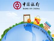 中国银行手机银行测评