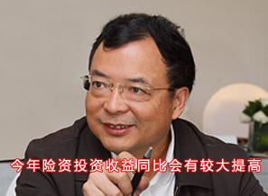 陈文辉:今年险资投资收益同比会有较大提高
