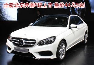 全新北京奔驰E级上市 售价44.3万起