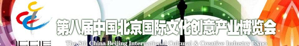 第八届中国北京国际文化创意产业博览会