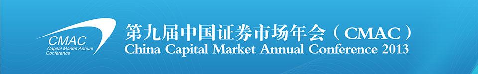 第九届中国证券市场年会