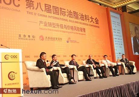 油脂油料市场发展展望专题论坛
