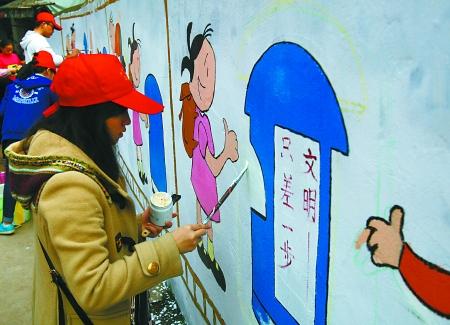重庆手绘墙 动漫