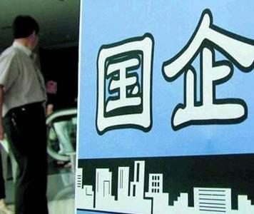 上海国企改革