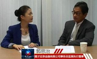 耀才证券金融集团有限公司事务总监郭思治接受和讯网记者访问