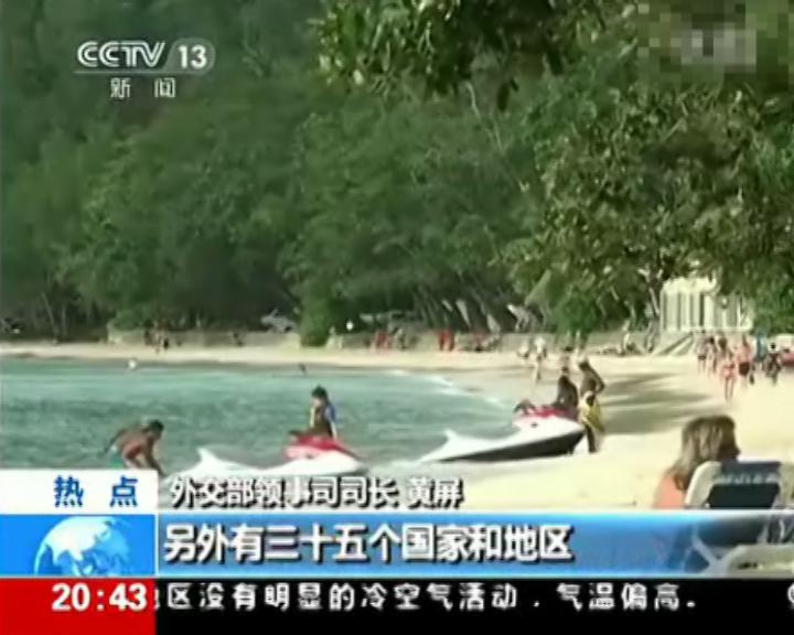 外交部称中国免签国既不穷又不乱