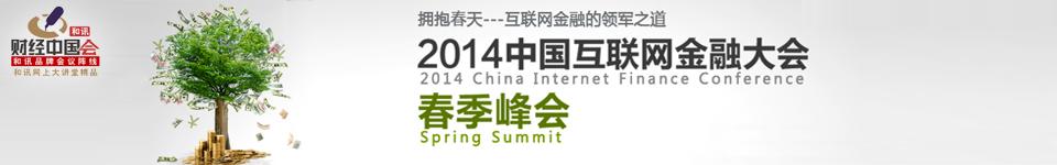 2014年互联网金融大会春季峰会