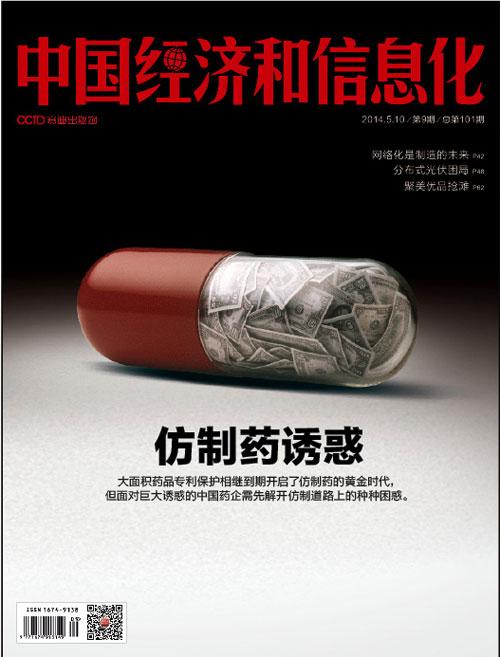 中国经济和信息化2014年第7期