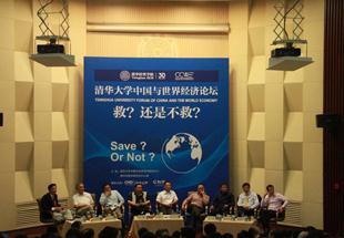 图文:清华大学中国与世界经济论坛现场全景